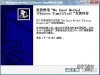 吴语拼音输入法 缩略图