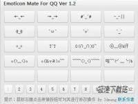 QQ2014表情伴侣 缩略图