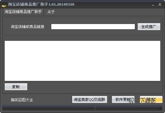 淘宝店铺商品推广助手 图片 01