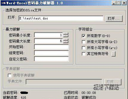 Word-Excel密码暴力破解器 图片 01