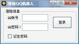 果核QQ机器人 图片 01