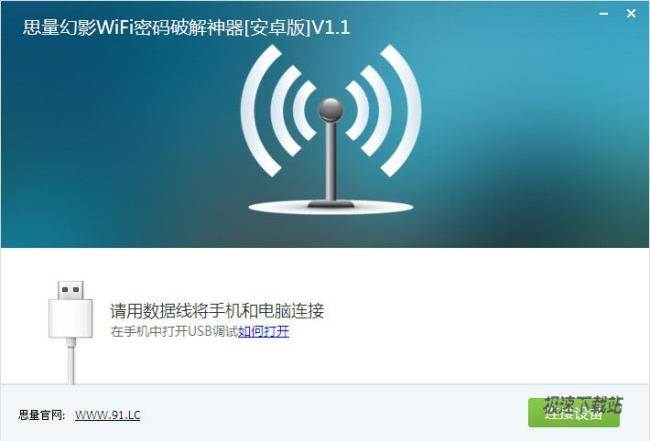 【WiFi密码破解神器下载】思量幻影WiFi密码