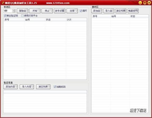 嗨星QQ批量加好友工具 图片 01