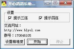 QQ空间开心消消乐助手 图片 01