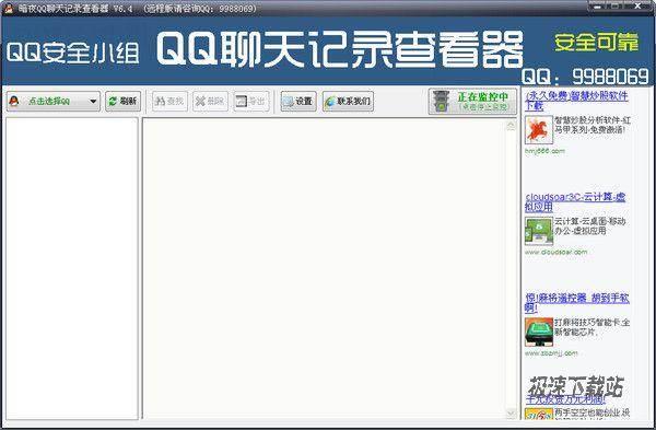 qq5聊天记录查看器