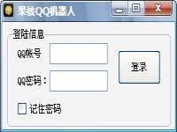 果核QQ机器人 缩略图