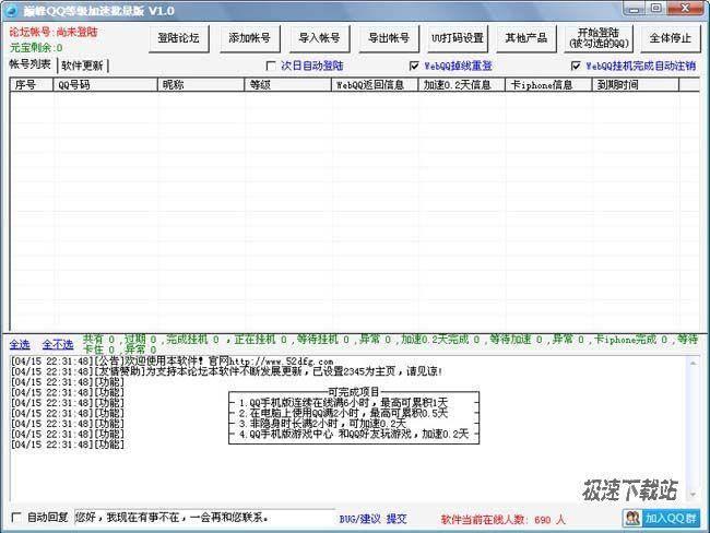 巅峰QQ等级加速批量版 图片 01