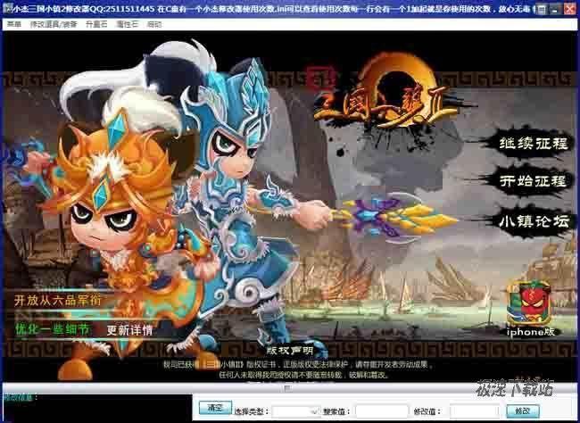 小杰三国小镇2修改器 软件预览图