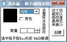 功夫派隆隆辅助+功夫派隆隆盒子 图片 01