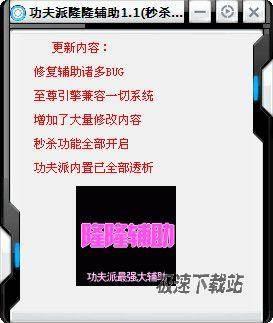 功夫派隆隆辅助+功夫派隆隆盒子 图片 02