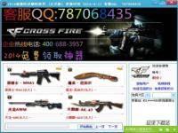 2014最新防封刷枪软件 缩略图