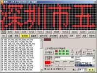 通用LED点阵文字图片代码生成下载器 缩略图