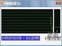 CPU使用率查看器 缩略图