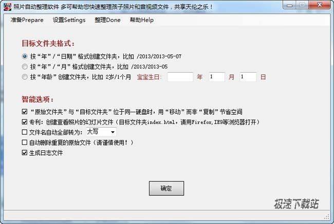 多可照片整理软件下载 1.2.3.0 绿色版