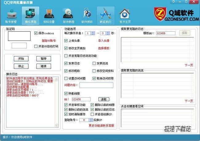 Q域QQ空间批量修改器 图片 01