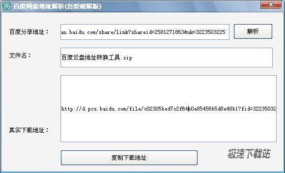百度云网盘地址解析工具 软件预览图图片