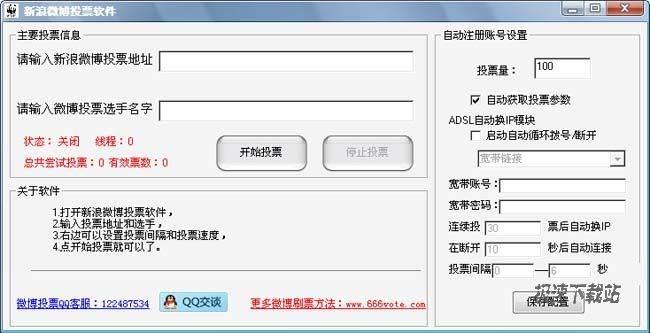 新浪微博网络自动投票软件刷票器 图片 01