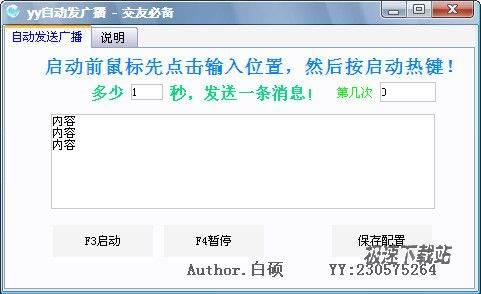 白硕YY自动发广播 图片 01