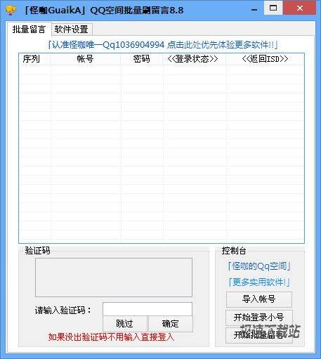 qq急速wg_【图】怪咖qq空间批量刷留言_软件预览图_极速下载站