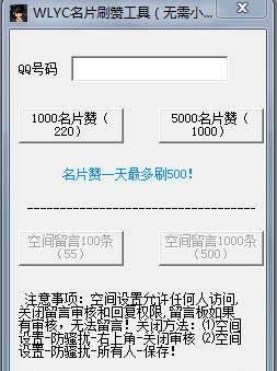 WLYC名片刷赞工具 图片 01