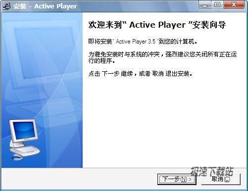 Active Player 图片 01