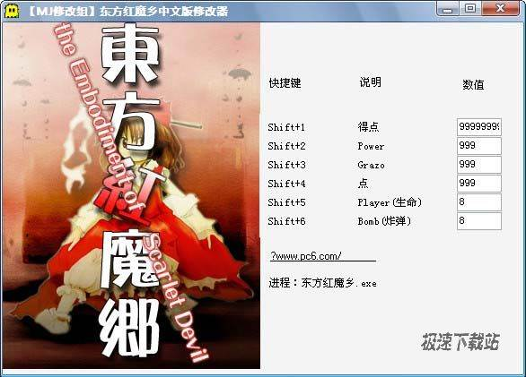 东方红魔乡中文版修改器 图片 01