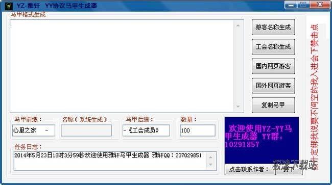 YZ YY协议马甲生成器 图片 01