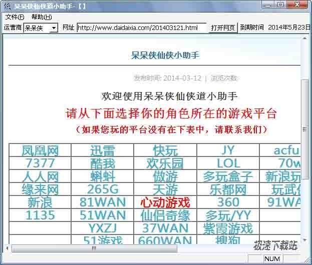 直击|继无锡后 滴滴外卖称6月1日上线南京