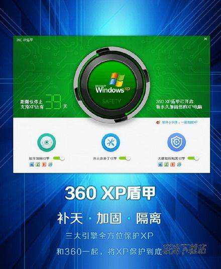 360 XP盾甲 图片 03