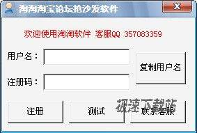 淘淘淘宝论坛抢沙发软件 图片 01
