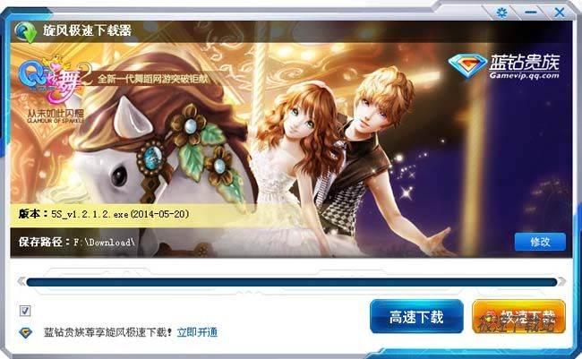 QQ炫舞2旋风极速下载器 图片 01