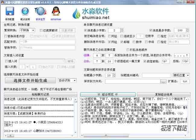 水淼qq群聊天消息文章生成器下载 1.7.0.1 试用版