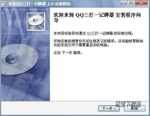 老友QQ三打一记牌器 图片 01