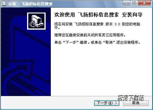 飞扬招投标信息搜索软件 图片 01