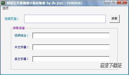 网易公开课视频字幕获取器 图片 01