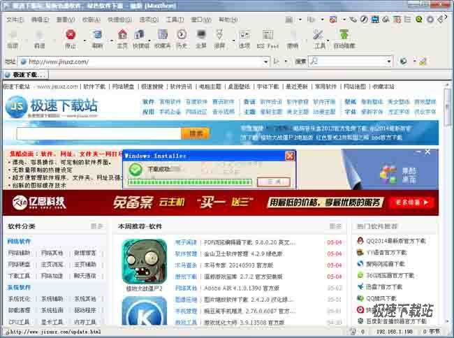 傲游浏览器1