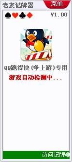 老友QQ跑得快记牌器 图片 01