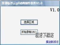 挥剑斩浮云GIF动画制作福彩3d快三 缩略图