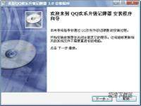 老友QQ欢乐升级记牌器图片