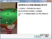 3D台球游戏图片