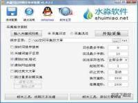 水淼QQ空间文章采集器