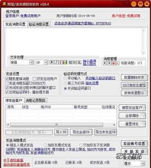 友邦阿里速卖通群发软件 图片 01
