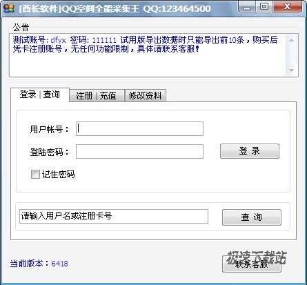 酋长QQ空间全能采集王 图片 01