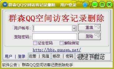 群森QQ空间访客记录删除助手 图片 01