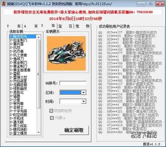 熊猫2015QQ飞车软件 图片 01