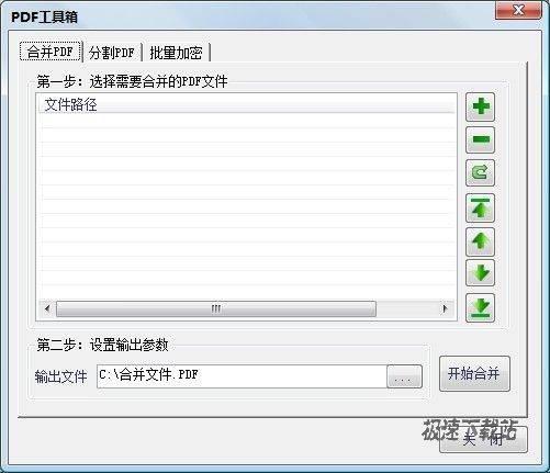 霄鹞pdf转换助手