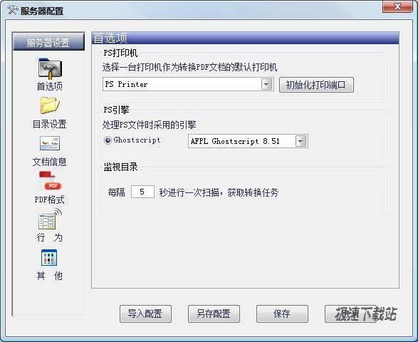 霄鹞PDF转换服务器 图片 03