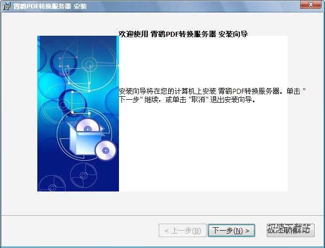 霄鹞PDF转换服务器 图片 01