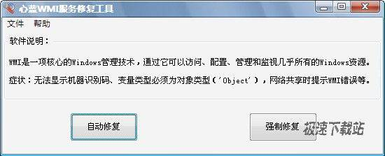 心蓝WMI服务修复工具 图片 01
