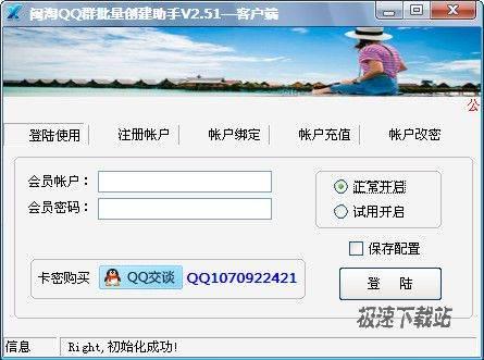 闽淘QQ群批量创建助手 图片 01